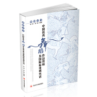 中国优秀舞蹈作品赏析及国际标准舞史话