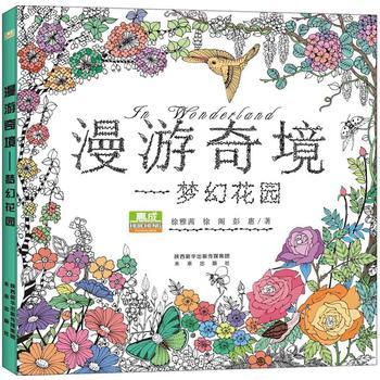 手绘涂鸦系列 漫游奇境.梦幻花园 儿童创意涂鸦填色簿秘密花园同类涂色书填色本图画本继秘密花园减压涂色系列儿童趣味涂色