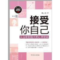 【旧书二手九成新】接受你自己 韩三奇 9787517401858 中国方正出版社