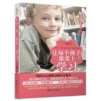 """让每个孩子都爱上学习(将教育说服过程简单化,唤起沉睡于孩子内心深处的学习动机;写给父母的""""爱的辅导"""",让孩子懂得自主学"""
