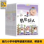 阅读123系列·第1辑(全10册)