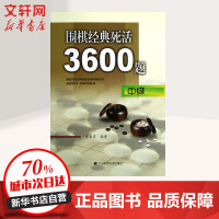围棋经典死活3600题(中级) 辽宁科学技术出版社