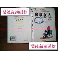 【旧书二手书9成新】成事在人企业人才学八经曹浩编著中国档案出版社