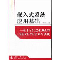 嵌入式系统应用基础---基于S3C2410A的SKYEYE仿真与实践