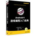 Android 4 游戏编程入门经典(移动与嵌入式开发技术)