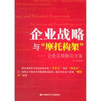 """企业战略与""""摩托构架"""":企业发展解决方案 文波 9787511910639"""