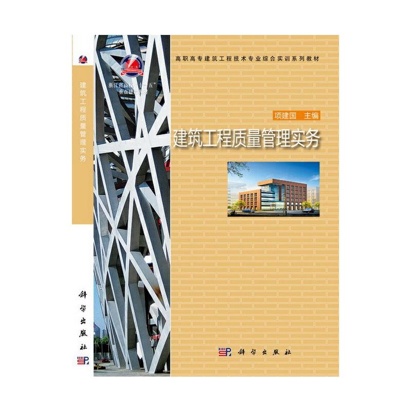 正版图书 建筑工程质量管理实务 项建国 9787030392824 科学出版社