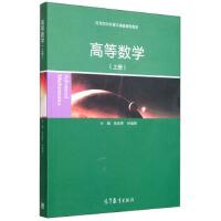 高等数学(上册) 翁连贵,孙福树 9787040434361 高等教育出版社教材系列