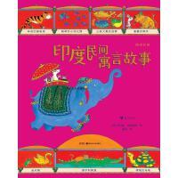 【二手旧书8成新】图话经典:印度民间寓言故事 [英] 玛西娅・威廉姆斯( 9787535684325