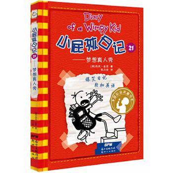 小屁孩日记(21)-梦想真人秀 全球狂销2亿册,被翻译成53种语言在62个国家和地区出版的现象级畅销书。