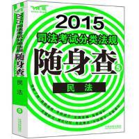 正版书籍 2015司法考试分类法规随身查5 民法 飞跃司考辅导中心 9787509356517 中国法制出版社