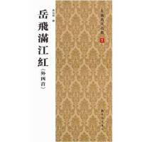 【新书店正版】岳飞满江红(外四首) 房弘毅 新时代出版社 9787504220387