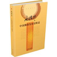 中国佛教发展史略述(精装)