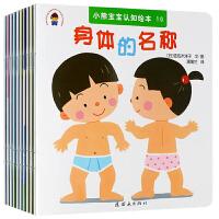 小熊宝宝第二辑全套10册正版蒲蒲兰少幼儿童宝宝早教启蒙认知绘本图画书籍0-1-2-3-4-5-6岁