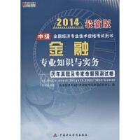 金融专业知识与实务历年真题及专家命题预测试卷(*版)中级