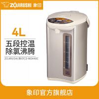 ZOJIRUSHI/象印电热水瓶家用智能不锈钢保温冲奶烧水壶WDH40C 4L