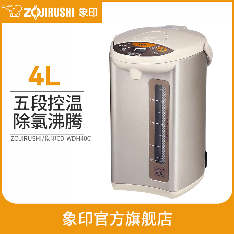 ZOJIRUSHI/象印电热水瓶家用智能不锈钢保温冲奶烧水壶WDH40C 4L 五段控温 除氯沸腾 防止空烧 蒸汽减量