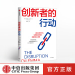 正版 创新者的行动 继创新者的窘境又一力作可持续发展创新理论公司企业如何面对困境企业管理营销组织架构变改革 中信出版社