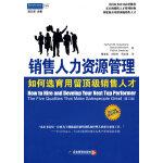 销售人力资源管理:如何选育用留顶级销售人才(第三版)