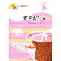 梦海的公主――阅读桥系列