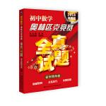 初中数学奥林匹克竞赛全真试题・省市精华卷(2018详解版)