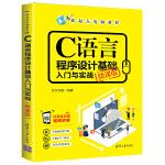 C语言程序设计基础入门与实战(微课版)