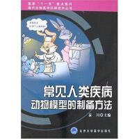 【二手旧书8成新】常见人类疾病动物模型的制备方法 秦川 9787811162318