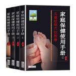 家庭保健使用手册 : 全4册