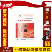 中华心血管介入操作技术全集 血管内超声技术 1DVD视频光盘碟片