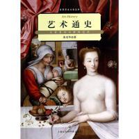 艺术通史:文艺复兴以前的艺术 朱龙华