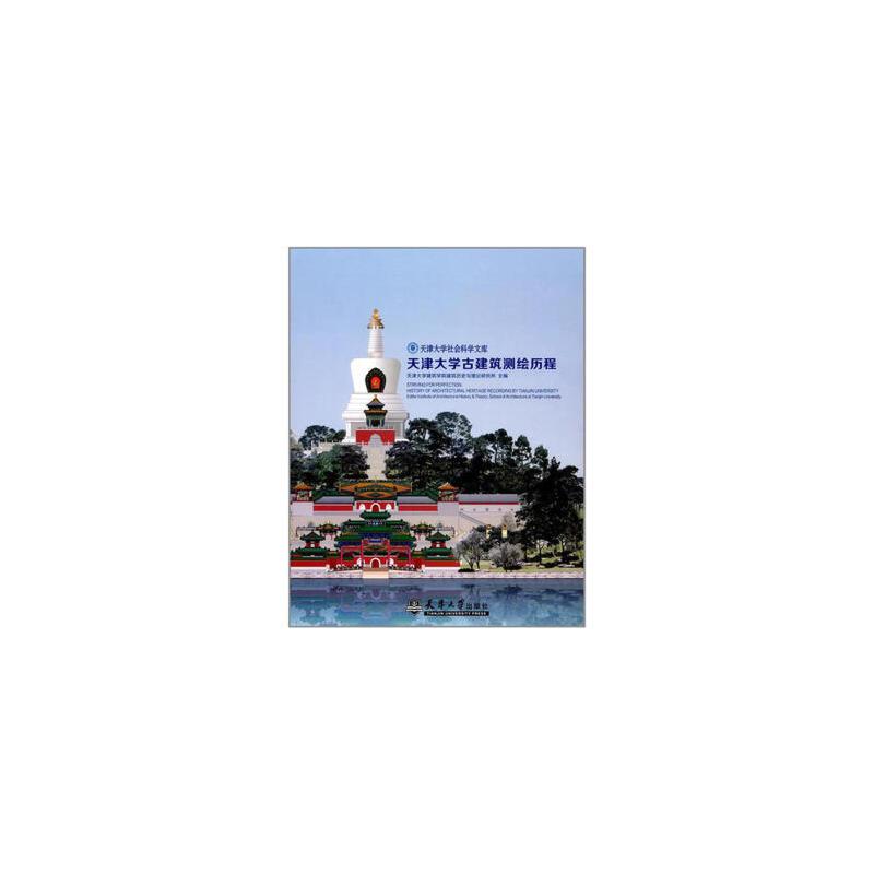 天津大学古建筑测绘历程 9787561859742  天津大学出版社 【正版现货,下单即发】有问题随时联系或者咨询在线客服!