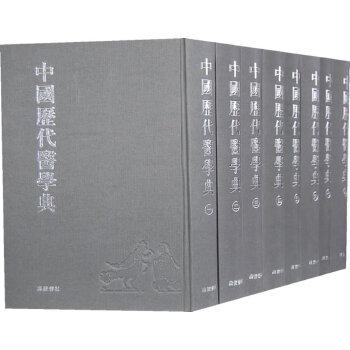 中国历代医学典