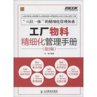 工厂物料精细化管理手册(第2版) 成毅