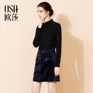 OSA欧莎2017冬装新款优雅气质复古修身A字半身裙D51009