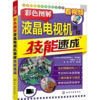 【二手旧书8成新】彩色图解液晶电视机维修技能速成/电子产品维修技能速成丛 9787122294876