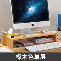 电脑显示器增高架办公台式桌面底座支架桌上键盘收纳架垫高置物架收纳架