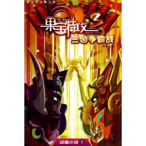 果宝特攻第三季-动画小说7-三国争霸战
