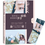 意林女生励志书系列02--愿所有姑娘,都能嫁给梦想