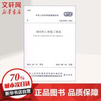 钢结构工程施工规范GB/50755-2012 其他