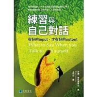 练习与自己对话 有好的input 才有好的output 港台原版 沙德 久石文化 心理励志 情绪 压力