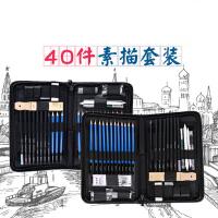 【单件包邮】40件绘画套装 素描套装铅笔工具包美术文具用品