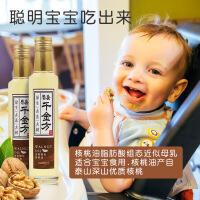 【千金方核桃油250ML】促销买一送一 再加礼盒!山东泰山千金方核桃油宝宝食用油婴幼儿宝宝营养品辅食