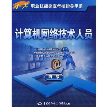 计算机网络技术人员(四级)