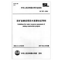采矿业建设项目水资源论证导则 SL 747―2016(中华人民共和国水利行业标准)