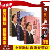 傅佩荣详解易经64卦全套(24DVD+3本解卦手册+3套占卦筹策)视频讲座光盘碟片