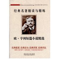 经典名著精读与精练 欧・亨利短篇小说精选 安徽美术出版社