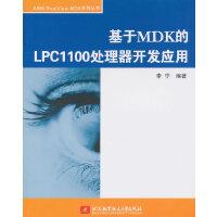 基于MDK的LPC1100处理器开发应用