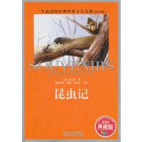 昆虫记/一生必读的经典中国十大名著(超低价典藏版)