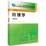 药理学(第三版)(药学高职)