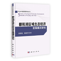 【按需印刷】-鄱阳湖区域生态经济发展模式研究